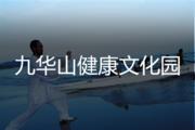 九华山健康文化园