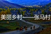 美丽乡村——张马村