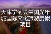 天津宁河县中国光年城国际文化旅游度假项目