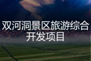 双河洞景区旅游综合开发项目
