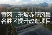 黄冈市东坡赤壁风景名胜区提升改造项目