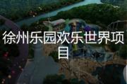 徐州乐园欢乐世界项目