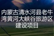 内蒙古清水河县老牛湾黄河大峡谷旅游区建设项目