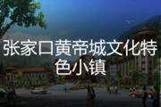 张家口黄帝城文化特色小镇
