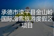 承德市滦平县金山岭国际滑雪旅游度假区项目