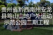 贵州省黔西南州安龙县笃山山地户外运动示范公园二期工程