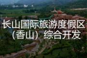 长山国际旅游度假区(香山)综合开发