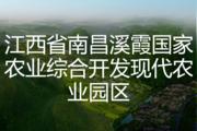 江西省南昌溪霞国家农业综合开发现代农业园区
