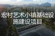 宏村艺术小镇基础设施建设项目