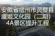 安徽省宿州市灵璧县虞姬文化园(二期)4A景区提升工程