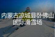 内蒙古凉城县卧佛山国际滑雪场
