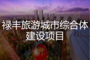 禄丰旅游城市综合体建设项目
