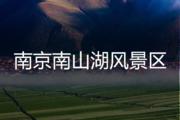南京南山湖风景区