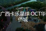 广西卡乐星球·OCT华侨城