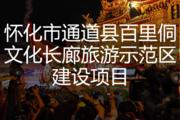 怀化市通道县百里侗文化长廊旅游示范区建设项目