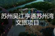 苏州吴江亨通苏州湾文旅项目