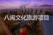 八闽文化旅游项目