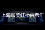 上海联美虹桥百老汇