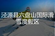 泾源县六盘山国际滑雪度假区