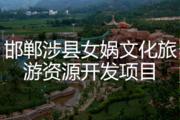 邯郸涉县女娲文化旅游资源开发项目