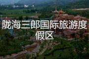 陇海三郎国际旅游度假区