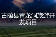 古蔺县青龙洞旅游开发项目