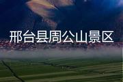 邢台县周公山景区