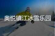 奥悦镇江冰雪乐园