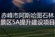 赤峰市阿斯哈图石林景区5A提升建设项目