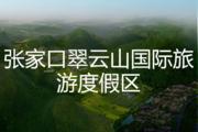 张家口翠云山国际旅游度假区