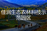 佳润生态农林科技示范园区
