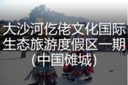 大沙河仡佬文化国际生态旅游度假区一期(中国傩城)