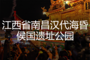 江西省南昌汉代海昏侯国遗址公园