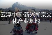 云浮中国·新兴禅宗文化产业基地