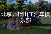 北京五指山庄汽车俱乐部