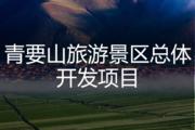 青要山旅游景区总体开发项目