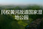 民权黄河故道国家湿地公园