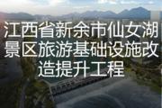 江西省新余市仙女湖景区旅游基础设施改造提升工程