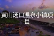 黄山汤口温泉小镇项目