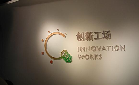 """创新工场合伙人张鹰:投资人就是""""找抽""""的人"""