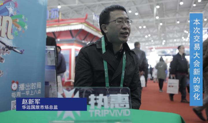 华远国旅市场总监赵新军:未来出境游市场的发展及规划