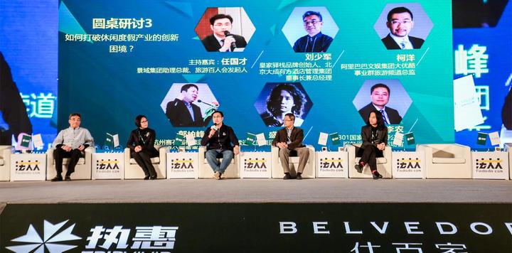 产业互联+消费升级下的文旅产业新机遇