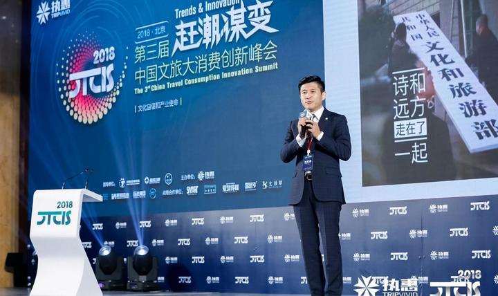2018CTCIS峰会 | 刘照慧:消费跃迁下,中国文旅大消费三大新使命