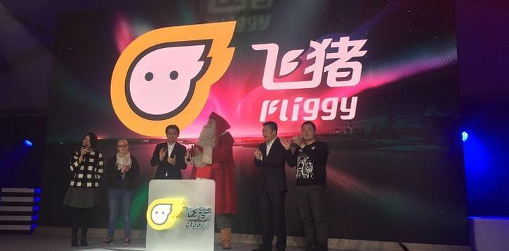 """阿里旅行品牌升级为""""飞猪"""",为阿里全球战略开路"""