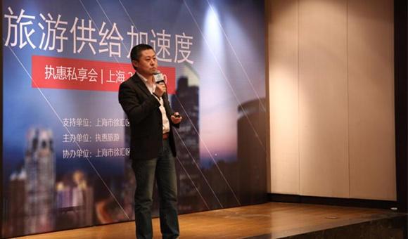 执惠私享会 · 上海站 | 华谊嘉信副总裁黄鑫:价值营销对旅游业的启示