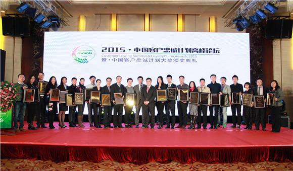 """众信旅游荣获""""2015中国最佳客户忠诚计划奖"""""""