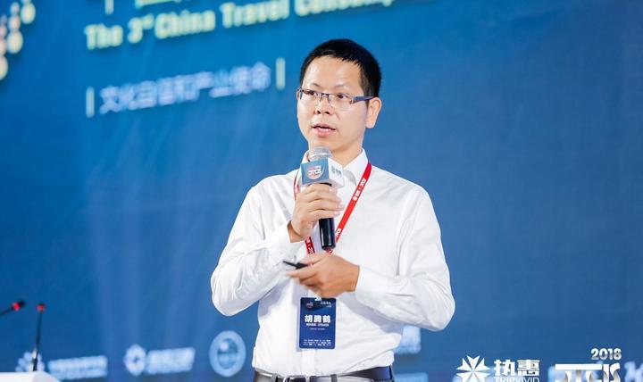 2018CTCIS峰會 | 胡騰鶴:從宏觀大環境看旅游投資的變與不變