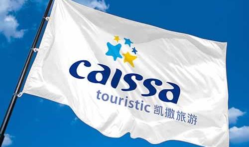 快讯 | 凯撒旅游上半年业绩预告:盈利近6000万元,同比增长54.79%-63.24%
