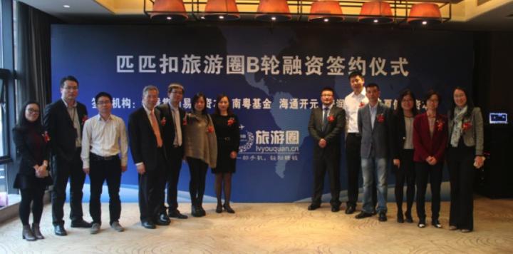 B2B平台旅游圈完成B轮融资,5亿现金加速全国布局