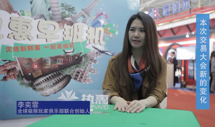 全球极限玩家俱乐部联合创始人李奕霏:谈出境游中那些鲜为人知的乐趣